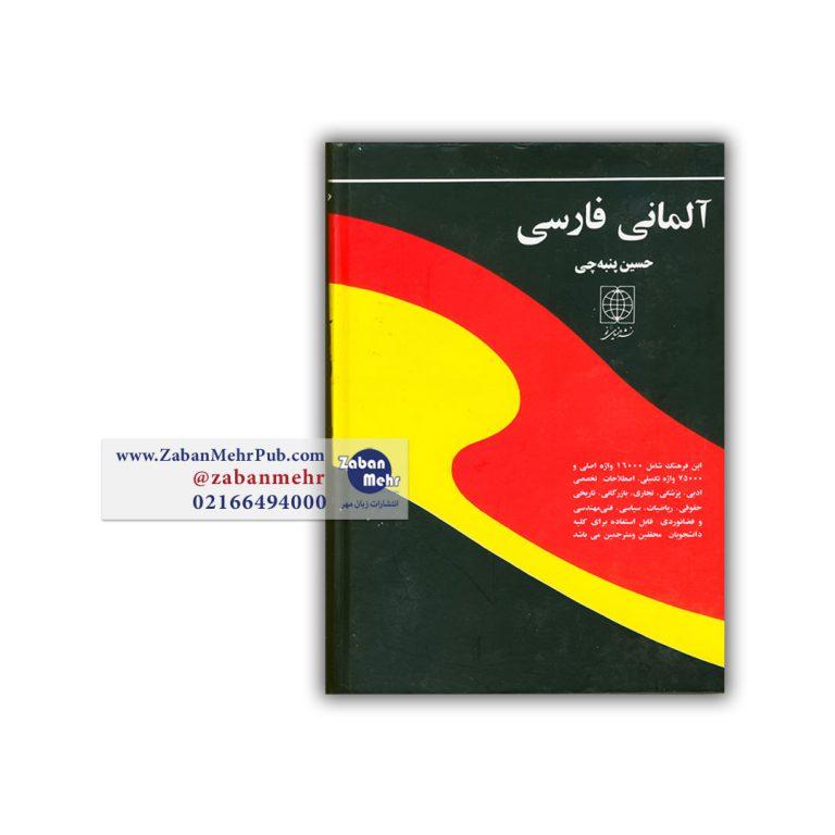 کتاب فرهنگ آلمانی به فارسی پنبه چی