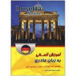 آموزش-آلمانی-به-زبان-مادری