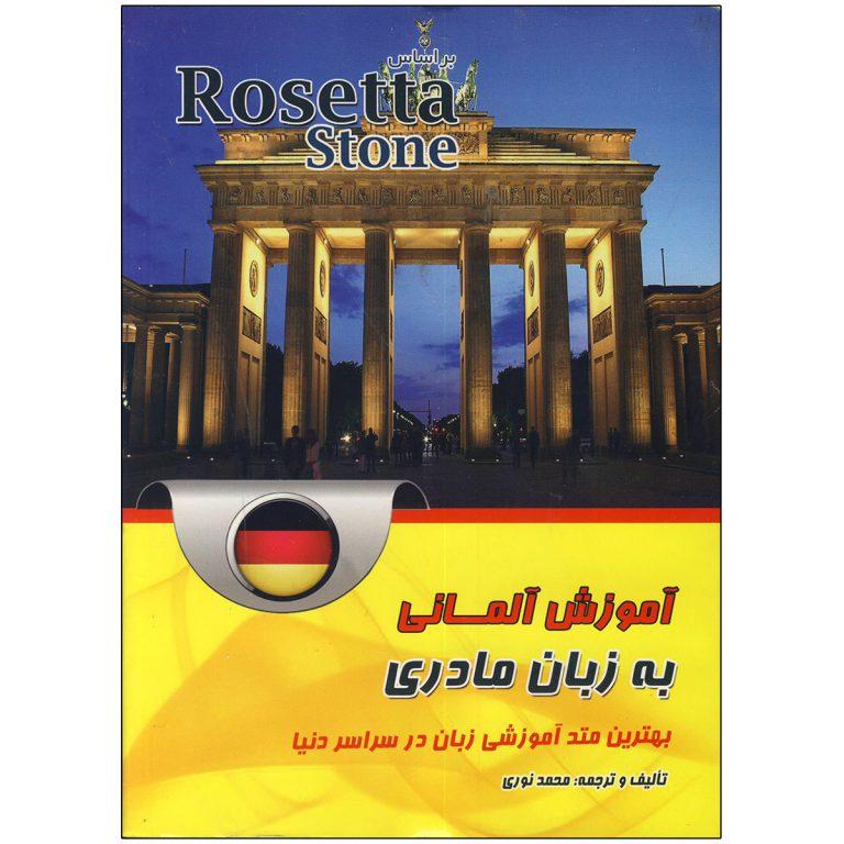 کتاب آموزش آلمانی به زبان مادری رزتا استون