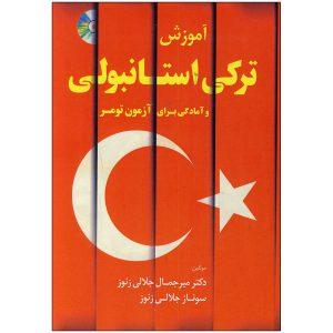 آموزش-ترکی-استانبولی