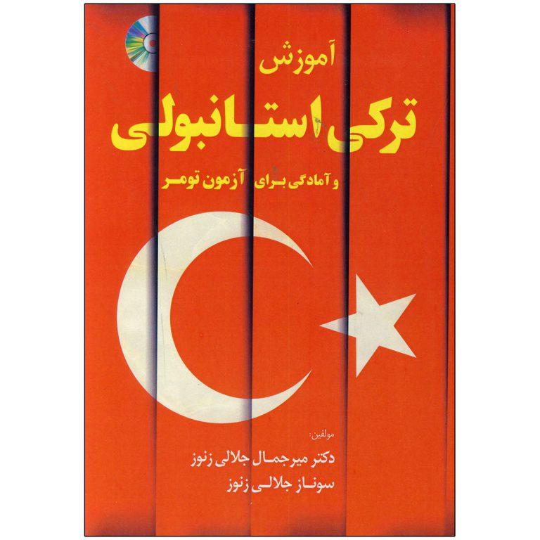 کتاب آموزش ترکی استانبولی و آمادگی برای آزمون تومر