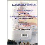 آموزش-دستور-زبان-اسپانیایی-براساس-Uso-Back