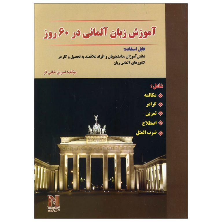 کتاب آموزش زبان آلمانی در 60 روز