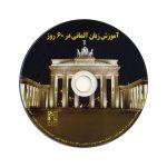 آموزش-زبان-آلمانی-در-60-روز-CD
