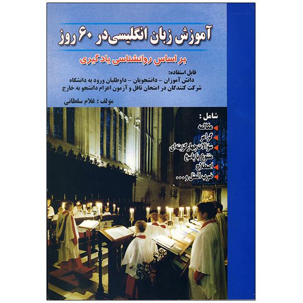 کتاب آموزش زبان انگلیسی در 60 روز