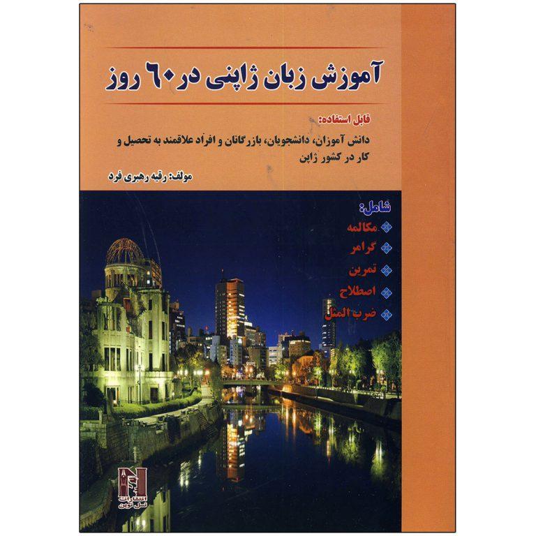 کتاب آموزش زبان ژاپنی در 60 روز