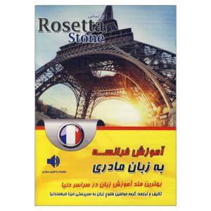 آموزش-فرانسه-به-زبان-مادری
