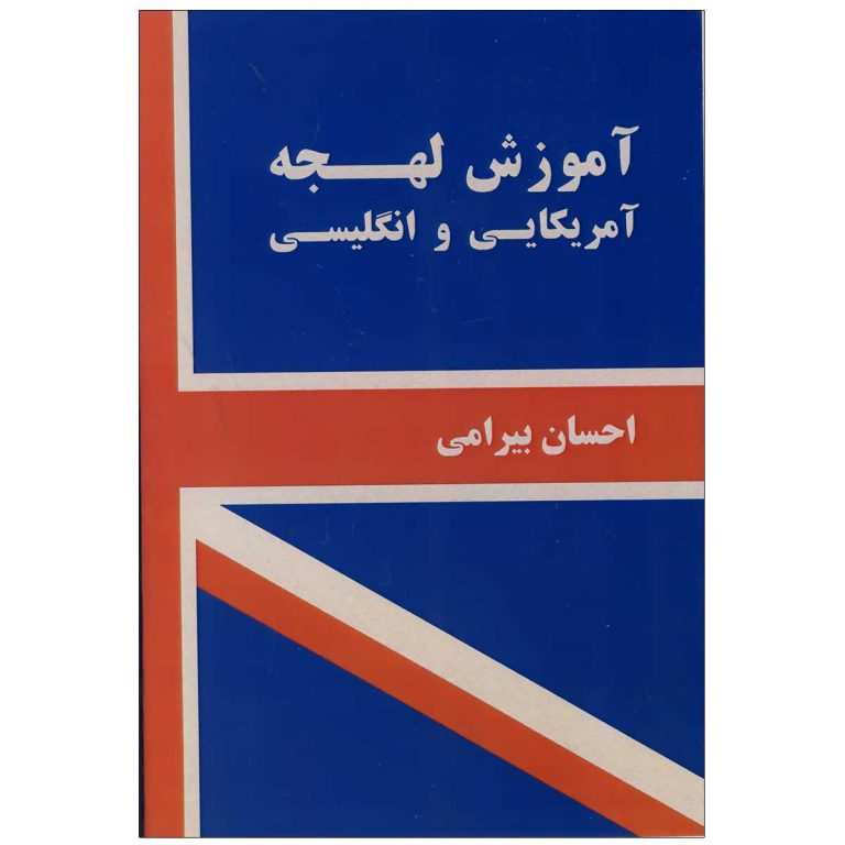 کتاب آموزش لهجه آمریکایی و انگلیسی