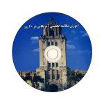 آموزش-مکالمه-انکلیسی-آمریکایی-در-60-روز-CD