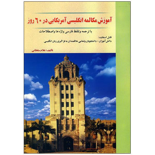 کتاب آموزش مکالمه انگلیسی آمریکایی در 60 روز