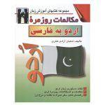 مكالمات روزمره اردو به فارسی