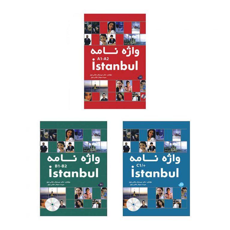 مجموعه کتاب های واژنامه استانبول Istanbul