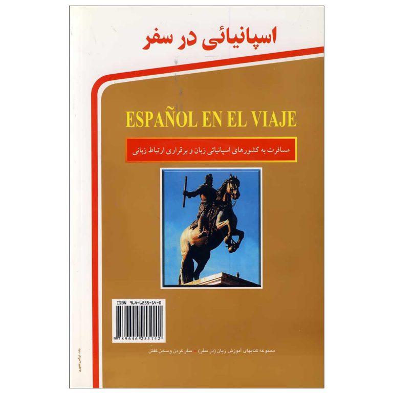 کتاب اسپانیایی در سفر