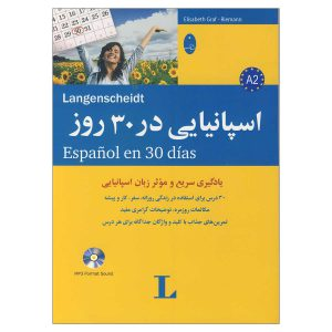 اسپانیایی-در-30-روز