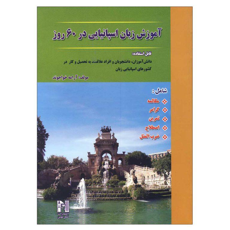 کتاب آموزش زبان اسپانیایی در 60 روز