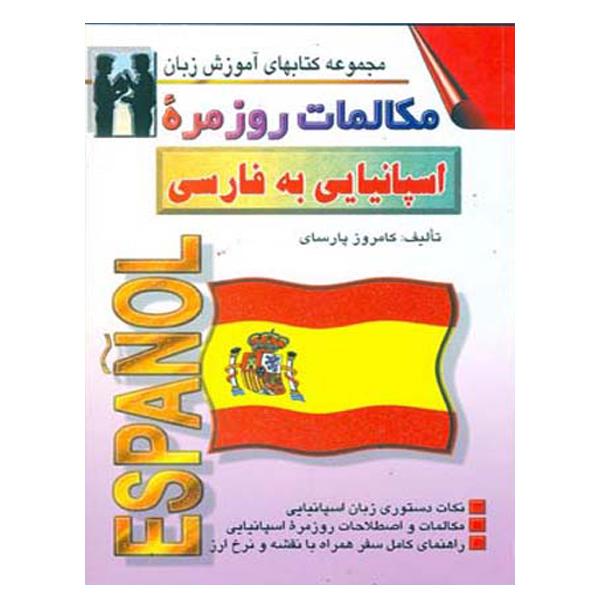 مكالمات روزمره اسپانیایي به فارسی
