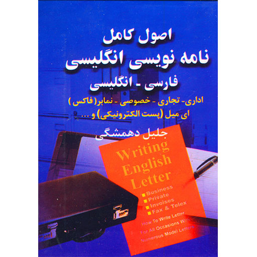 کتاب اصول کامل نامه نویسی انگلیسی