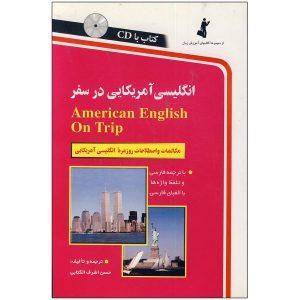 انگلیسی-آمریکایی-در-سفر