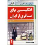 انگلیسی-برای-مسافری-از-ایران