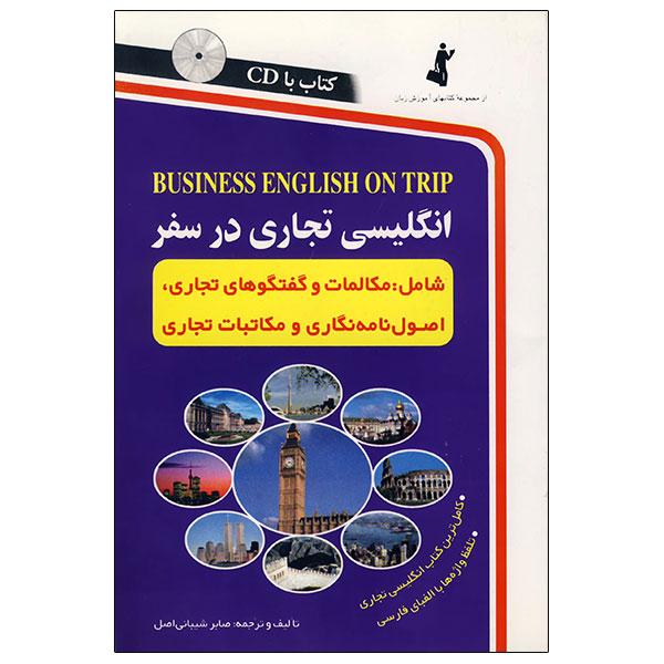 کتاب انگلیسی تجاری در سفر