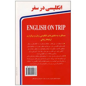 انگلیسی-در-سفر-1-پشت