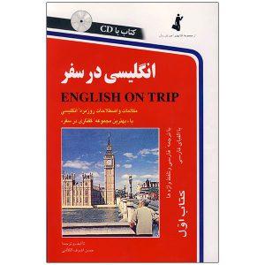 انگلیسی-در-سفر-1