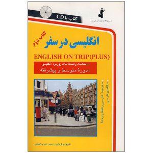 انگلیسی-در-سفر