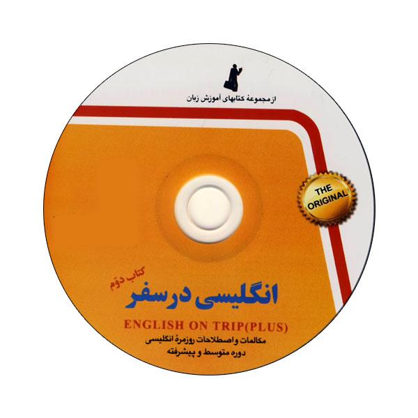 انگلیسی-در-سفر-CD