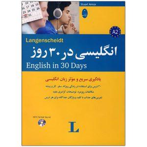 انگلیسی-در-30-روز