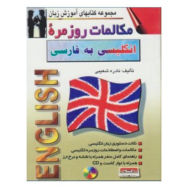 مكالمات روزمره انگلیسی به فارسی