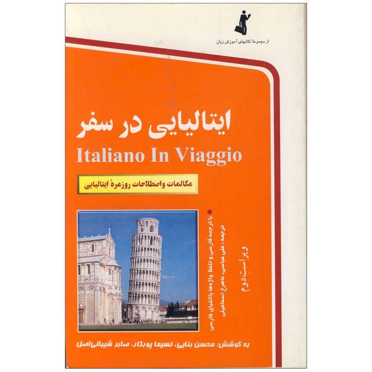 کتاب ایتالیایی در سفر