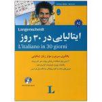 ایتالیایی-در-30-روز