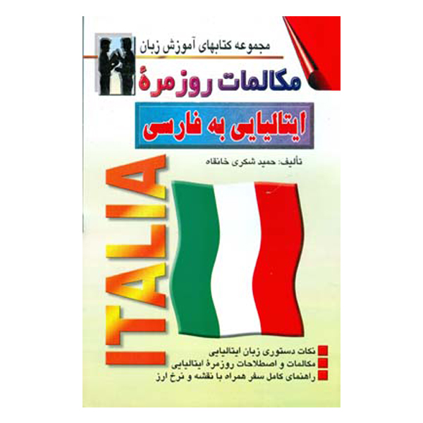 مكالمات روزمره ایتالیایی به فارسی
