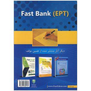 بانک-جامع-سوالات-آزمون-EPT-پشت