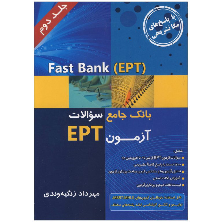 بانک جامع سوالات آزمون EPT