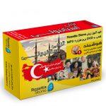 بسته-خودآموز-زبان-ترکی-استانبولی