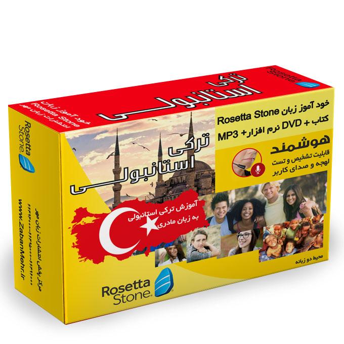 بسته خودآموز زبان ترکی استانبولی رزتا استون