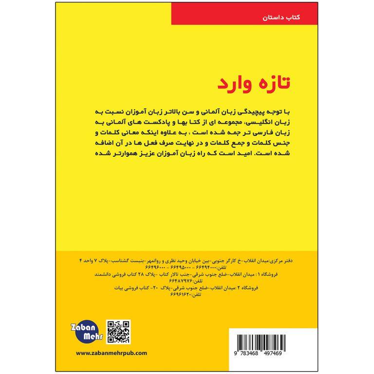 کتاب داستان آلمانی تازه وارد با ترجمه فارسی