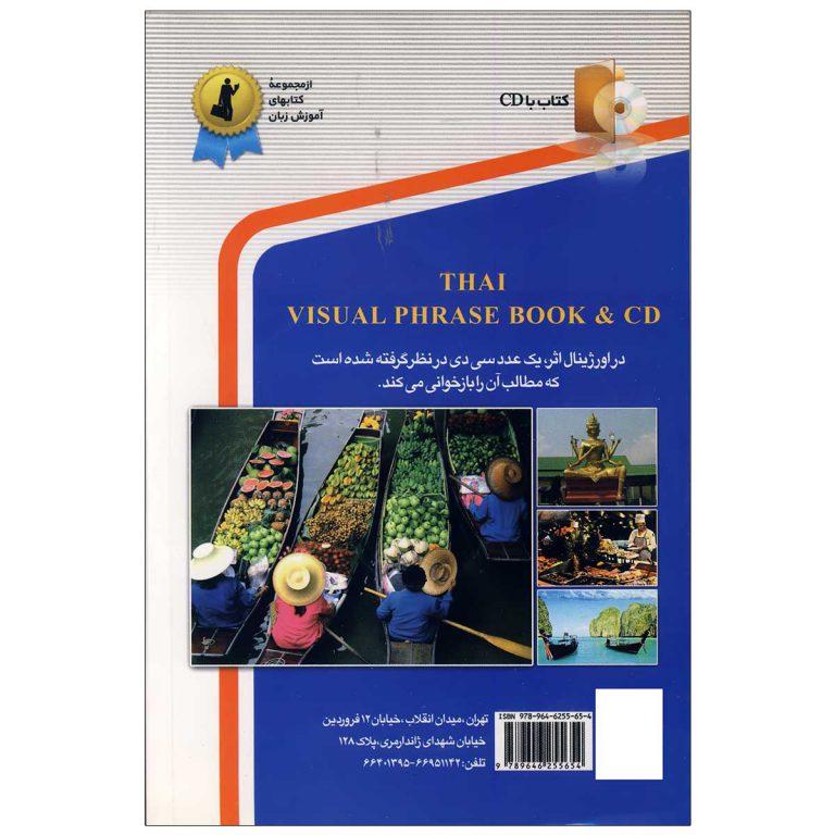 کتاب تایلندی در سفر
