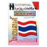 مكالمات روزمره تایلندی به فارسی
