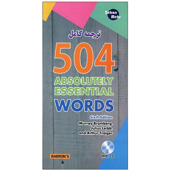 کتاب ترجمه کامل کتاب 504 قطع پالتویی