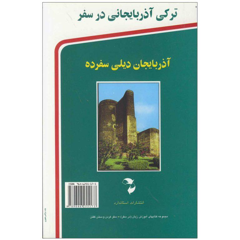 کتاب ترکی آذربایجانی در سفر