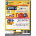 ترکی-آموزش-زبان-رزتااستون-ترکی