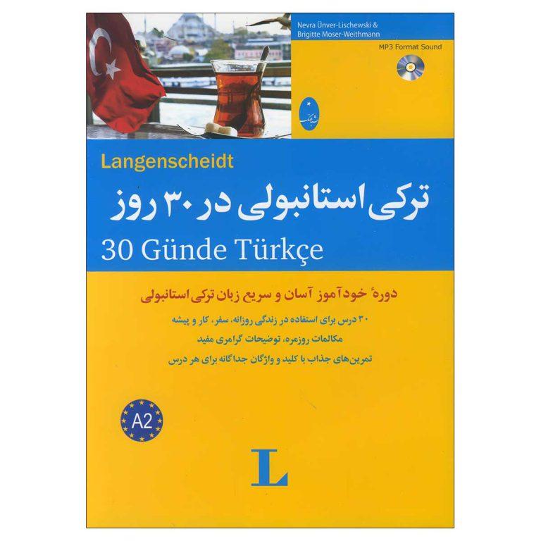کتاب ترکی استانبولی در 30 روز