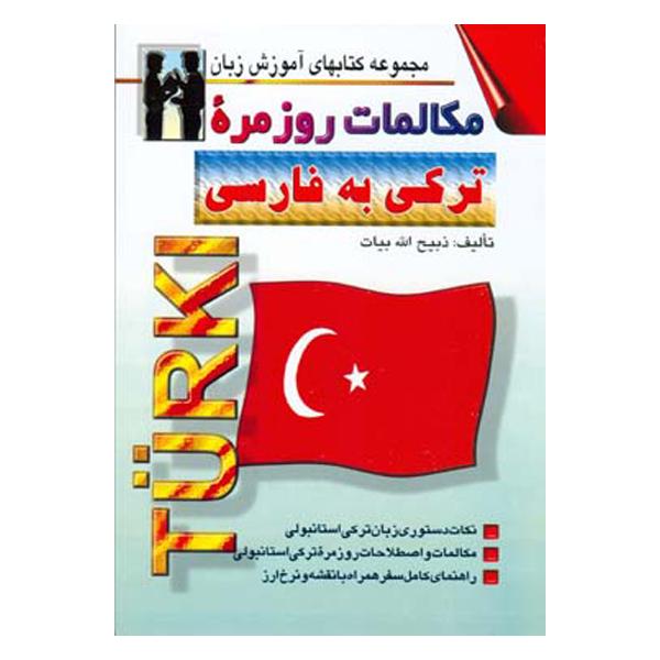 مكالمات روزمره تركی استانبولی به فارسی