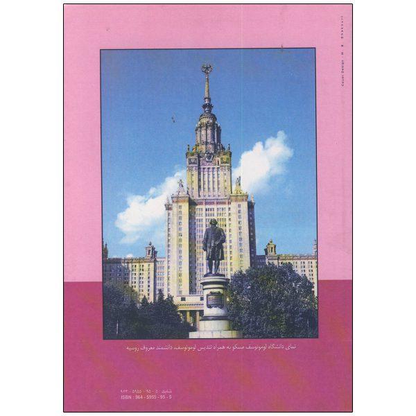 کتاب تمرینات زبان روسی