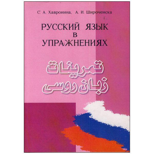 تمرینات-زبان-روسی