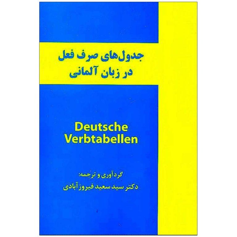 کتاب جدول های صرف فعل در زبان آلمانی