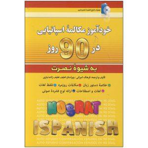 خودآموز-مکالمه-اسپانیایی-در-90-روز