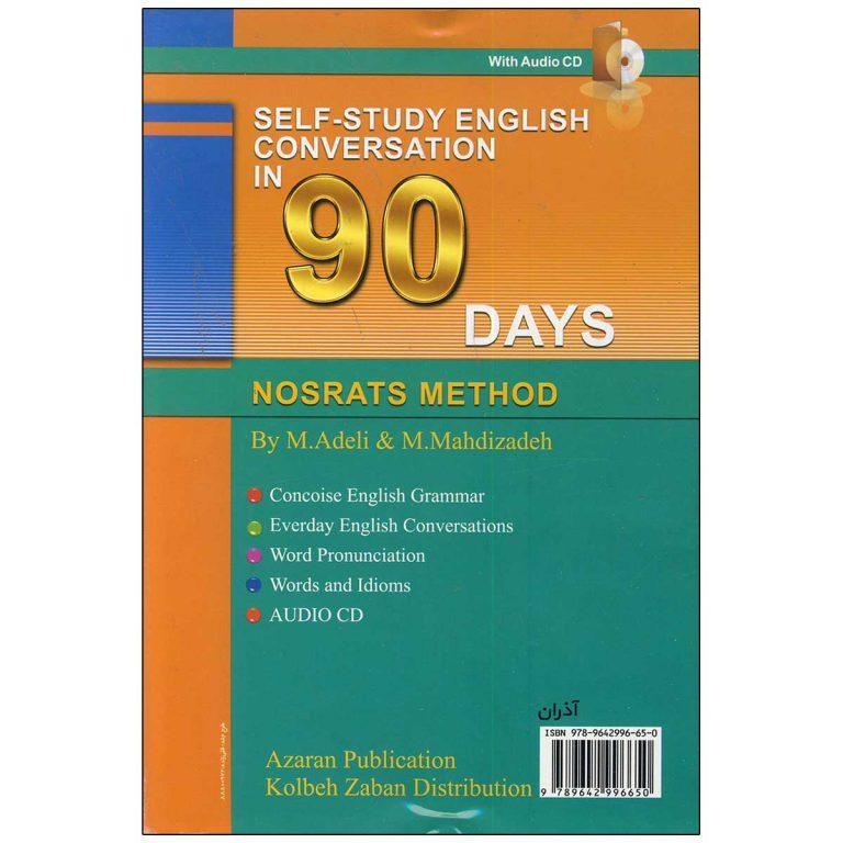 کتاب خودآموز مکالمه انگلیسی در 90 روز به شیوه نصرت